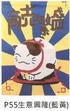 HK-PQ55 日式小掛旗-生意興隆(藍黃)