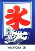 HK-PQ61 日式小掛旗-冰