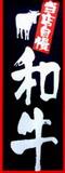 HK-PQL14 日式長掛旗-和牛