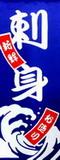 HK-PQL34 日式長掛旗-生魚片(刺身)